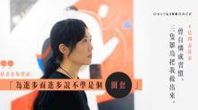 插畫家倪鷺露:坦白面對情緒需學習