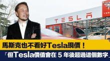 【商業熱話】馬斯克也不看好Tesla現價,但相信五年後將會比現在更高