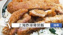 食譜搜尋:上海炸排骨菜飯