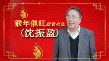 【錢+樂】猴年催旺投資有法(沈振盈)