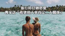 旅行時狂晒恩愛 專家話「希望別人來肯定二人關係」