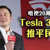 Tesla 3年內推平民版  唔使20萬港元