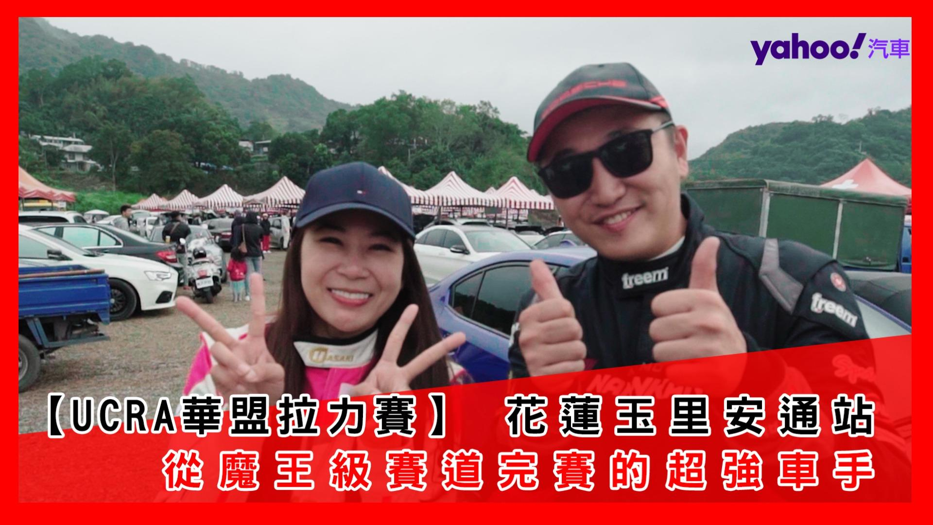 【2020 UCRA華盟拉力賽】花蓮玉里安通站精彩回顧:從魔王級賽道完賽的超強車手!
