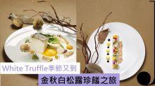【又到white truffle季節】細嘗矜貴美食!金秋白松露珍饈之旅