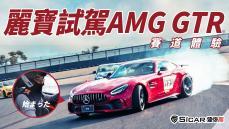 【Andy老爹試駕】駕駛破千萬超跑AMG GT R!!這駕馭感真的不是在開完笑的!!