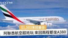 阿聯酋賣大包 $1,503坐A380飛曼谷