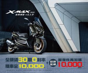 【台灣山葉】2020「XMAX」振興傳騎0元入手 報復性再加碼