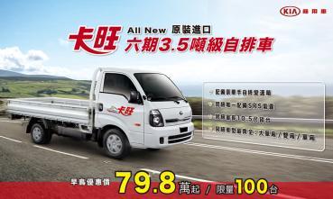 Kia卡旺六期原裝自排車展開預售、早鳥優惠價79.8萬元起限量100台!