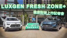 【HD影片】防疫新生活!車內空氣品質把關|LUXGEN FRESH ZONE+健康對策記者會