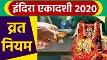 Indira Ekadashi 2020: Indira Ekadashi Vrat Niyam