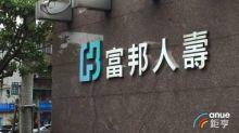 富邦人壽備妥200億元銀彈 申購螞蟻IPO擬只選香港板