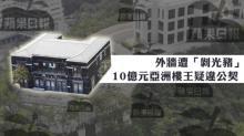 【獨家報道】10億元亞洲樓王外牆遭「剝光豬」 疑違公契