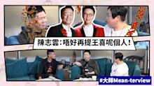 【Mean傾 第三季】盧覓雪 x 梁栢堅 #大師Mean-terview 陳志雲:唔好再提王喜呢個人!