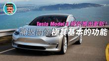 Model 3 終於推出更新!補返兩個極其基本的功能