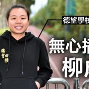 【田徑・專訪】陳樂悠:無心插柳柳成蔭