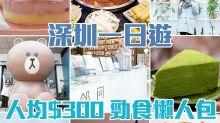 $300 Budget深圳一日遊!必去文青小店打卡+呃like下午茶+麻辣火鍋!