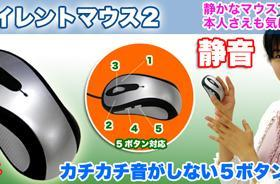 Thanko's Silent Mouse 2: now with more quiet