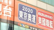 東京奧運轉播非偷跑! 愛爾達係因時程緊迫且願分享轉播