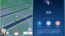 【有片】日本機迷打風玩《Pokémon Go》 氣候「強風」叫你注意安全