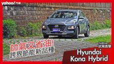 【試駕直擊】跨界節能新品種!2020 Hyundai Kona Hybrid台北淡水往返試駕
