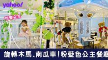 【親子餐廳】超靚粉藍色公主餐廳!夢幻木馬、南瓜車大人小孩瘋狂影相