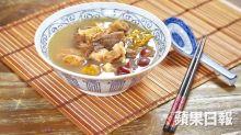 【湯水食譜】當歸羊肉湯袪寒暖胃 熬湯前用白鑊爆香羊皮可辟羶
