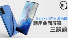 Galaxy S11e 渲染圖:轉用曲面屏幕+三鏡頭