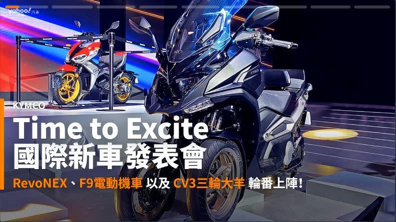 【新車速報】意想不到的移動新面貌!Kymco RevoNEX、F9電動機車台灣首現,CV3預約2021年量產販售!