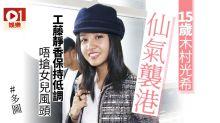 【多圖】木村光希15歲有強大星味 工藤靜香低調帶女兒到港