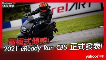 【發表直擊】電極式傾感!2021全新運動化車款台鈴eReady Run正式發表!
