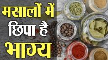 Know which Spices attract Prosperity, Good Fortune & Love