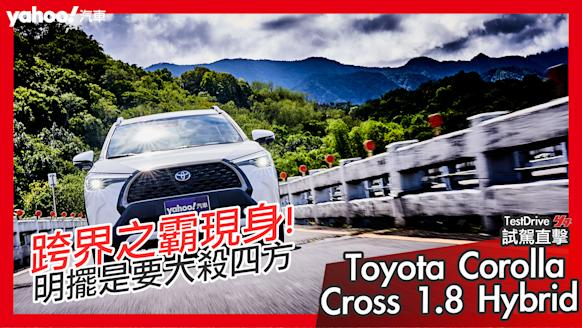 【試駕直擊】目標明確的新世代跨界之霸!Toyota Corolla Cross 1.8 Hybrid旗艦版花蓮試駕!