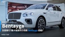 【新車速報】正21世紀新奢華跑旅!2021 Bentley Bentayga 4.0 V8抵台登場!