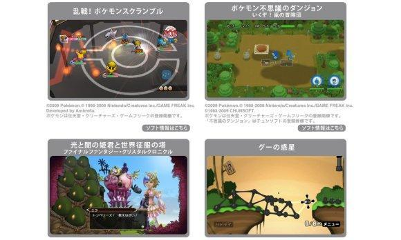 Japanese Nintendo downloads: Trial edition
