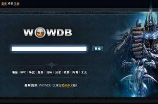 WOWDB introduces Simplified Chinese language option, promises more upgrades