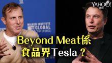 Beyond Meat係食品界Tesla?
