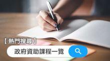 熱門搜尋【政府資助課程一覽】