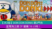 【大2倍】DON DON DONKI 第2門市:荃灣激安殿堂營業 16 小時!