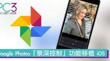 Google Photos「景深控制」功能移植 iOS!iPhone 7/8/X 也能用了!