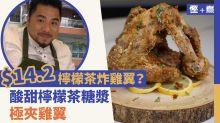 【慳+煮】$14.2檸檬茶炸雞翼?酸甜檸檬茶糖漿極夾雞翼