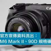 官方宣傳資料流出:Canon EOS M6 Mark II、90D 規格確定