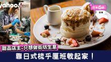 【荃灣美食】甜品店靠日式梳乎厘班戟起家!暖男店主:只想做街坊生意
