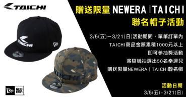 贈送限量NEWERA ❘ TAICHI聯名帽子活動