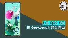LG Q92 5G 在 Geekbench 跑分流出