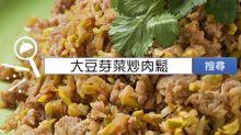 食譜搜尋:大豆芽菜炒肉鬆