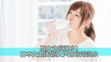 港女講日:日本女生流傳 暖水排毒法1個月減3公斤