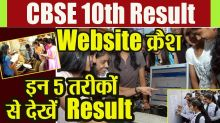 CBSE Board 10th Result: Website crash, see results from these 5 ways