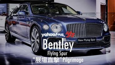 【車展十大風雲車360度直擊】Bentley全新大改款Flying Spur正式登台!