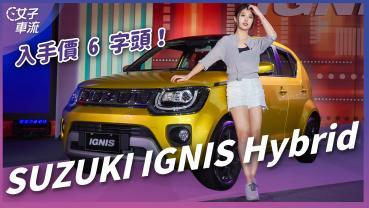 省油又省稅!SUZUKI IGNIS Hybrid 售價 6 字頭