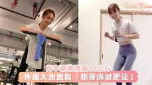 日本潮媽激減12公斤!外國大熱燃脂「跳彈床減肥法」!每天只需30公鐘就可!